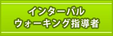 メディカルダイエットサプリメント指導者